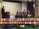 【日本潜水艦史】「海底に斜めに突き刺さる伊58潜水艦-五島...