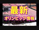 【注意】韓国・チョンなんとかオリンピック会場 最新ニュース速報