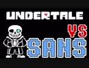 VS SANS【Gルート】誰もこの世に生かさないRPG【UNDERTALE G #09】