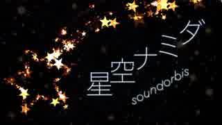 soundorbis - 星空ナミダ