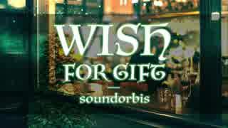 soundorbis - Wish for gift