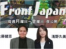 【Front Japan 桜】「すべては祖国のため