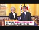 河野太郎外務大臣 韓国・康京和外相に日韓合意「着実に実施を」