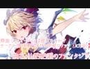 【東方MUSIC】東方2017年アレンジ曲 vol.1