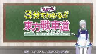 【東方MMD】東方戦車道<前編>1/4