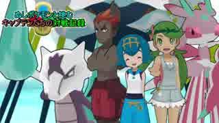 【ポケモンUSM】 ぬしポケモンと挑むキャ