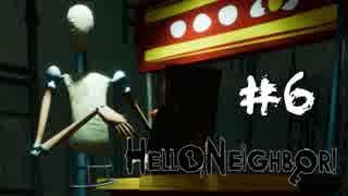 【実況】 Hello Neighbor 製品版 #6