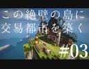 【Minecraft】この絶壁の島に交易都市を築