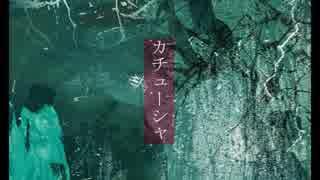 【オリジナル曲】カチューシャ【v_flower】