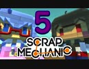 【Scrap Mechanic】ウナきりスクめか-05【東北きりたん&音街ウナ】