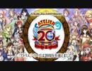【ゲーム】全アトリエシリーズ集合20周年&新作記念MAD【リディー&スール】