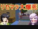【Minecraft】VOICEROID創掘祭・綾瀞(星組)視点 Part-2【京町セイカ&結...