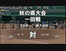 栄冠ナイン 2人雑談プレイ【桃+・足湯】 171