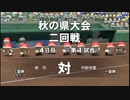 栄冠ナイン 2人雑談プレイ【桃+・足湯】 172