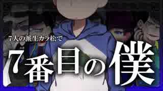 【おそ松さん人力】7人の派生カラ松で『7.番.目.の.僕』