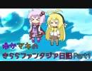 【VOICEROID実況】ゆかマキのきららファンタジア日記Part1(チ...