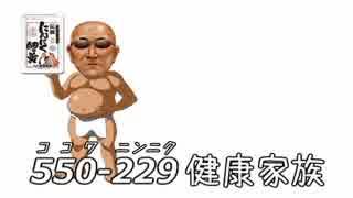 うがい、手洗い、いちぢく浣腸.828-828