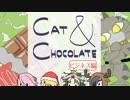 【刀剣乱舞】呑兵衛と猫とチョコレート~前半戦~【クリスマスMIX】