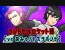 【ポケモンUSM】ロケット団員のウルトラタッグバトル【vsトスタポンテ】