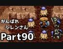 【実況】TMTAをがんばれシレンさん【風来のシレン】Part90