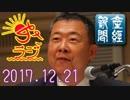 【山本秀也(産経新聞論説委員)】あさラジ! 2017.12.21
