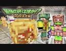 【日刊Minecraft】最強の匠は誰か!?DQM勇者編 修行後の成果第1章【4人実況】