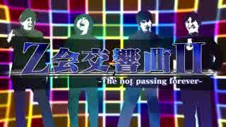 【合作】Z会交響曲Ⅱ -The not passing for