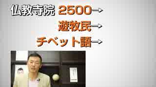 【中国チベット弾圧】YES高須院長「ジェノサイド」知らないでしょ?