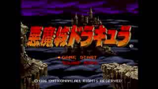 【実況】悪魔城ドラキュラ(X68000)をいい大人達が本気で遊んでみた part1