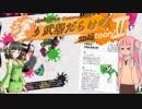 【VOICEROID実況】塗り武器だらけのSplatoon!Ⅱ part.6