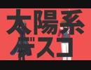 【遊戯王MMD】十代と万丈目の太陽系デスコ