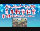 チルノのパーフェクト百年戦争教室【第2講
