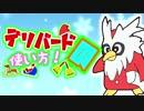 【ポケモンUSM】デリバードの使い方!【ゆっくり実況】