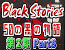 【Black Stories】再び不可思議な事件の謎を解く黒い物語part8【複数実況】