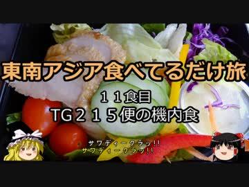 【ゆっくり】東南アジア食べてるだけ旅 11食目 TG215便の機内食