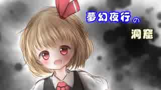 【ダンジョン風BGM】夢幻夜行の洞窟【ほおずきみたいに紅い魂】
