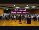 【合同合宿2017】Study Equal Magic!【アイマス合唱部@関東・@関西・@中部】