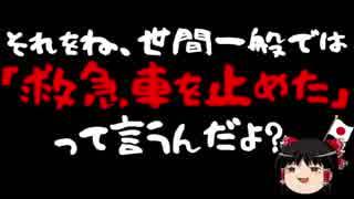 【ゆっくり保守】民放労連「沖縄問題は反