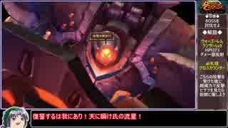 【ゆっくり実況】BattleChasers:NightWarをねっとりプレイ 全9/17話