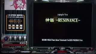 【beatmania IIDX】 神謳 -RESONANCE- (SPA) 【CANNON BALLERS】 ※手元付き