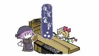 【東方手書き】夜雀食堂~第四の壁を破壊