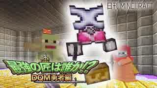 【日刊Minecraft】最強の匠は誰か!?DQM勇者編 修行後の成果第2章【4人実況】