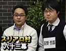 【えりりん降臨】麻雀プロの人狼 スリアロ村:第六十三幕(下)