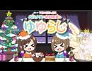 【第51回】RADIOアニメロミックス 内山夕実と吉田有里のゆゆらじ