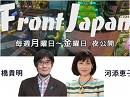 【Front Japan 桜】独禁法が日本を滅ぼす