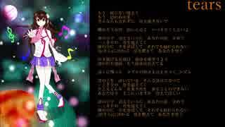 ボカロオリジナル曲「tears」(VOCALOID3 k