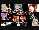 【MMDドラマ】ボーカロイド戦争 EPISODE_06【結月ゆかり誕生...