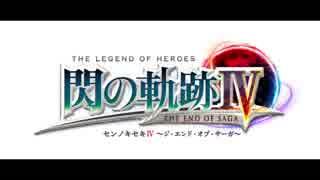 英雄伝説 閃の軌跡IV