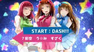 【オリジナルMV】START:DASH!! 歌ってみた【7彩空×すざく×う☆み】