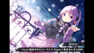 Glory ー結月ゆかりコーラス:V flower&東北ずん子&ONE